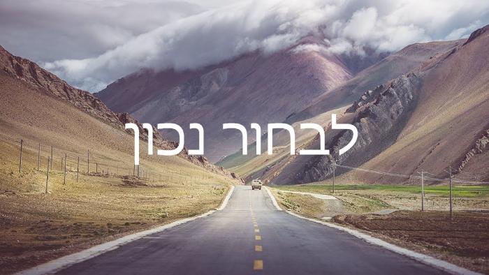 אמיר דדון- לבחור נכון